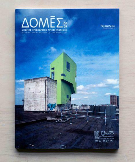 Grieks Cover